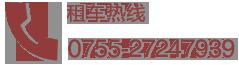 鑫安华汽车租赁有限公司